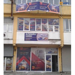 طباعة لافتات فلكس