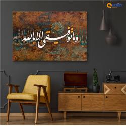 لوحة قرآنية وماتوفيقي إلا بالله