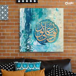 لوحة قرآنية نور على نور