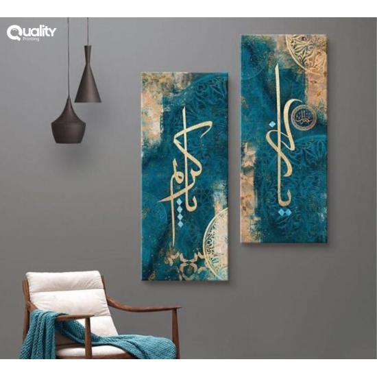 لوحة قرآنية ياكريم