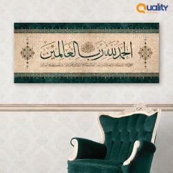 لوحة قرآنية سورة الفاتحة