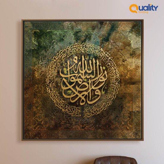 لوحة قرآنية الله نور السموات والأرض