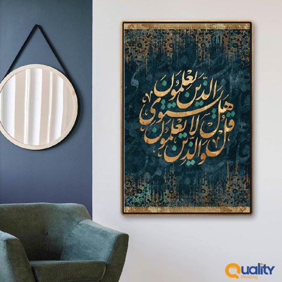 لوحة قرآنية قل هل يستوي الذين يعلمون والذين لايعلمون