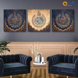 لوحة قرآنية  سورة الفلق -أية الكرسي - سورة الناس