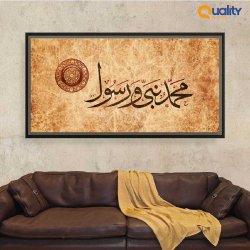 لوحة قرآنية   محمد نبي ورسول