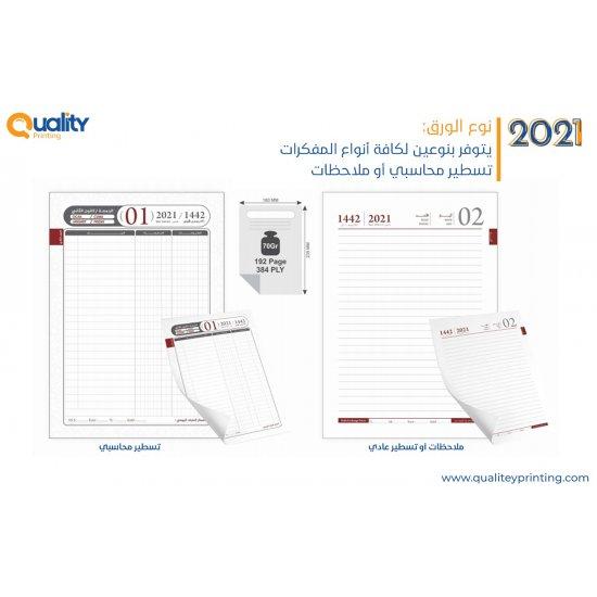 مفكرة عربية لعام 2021