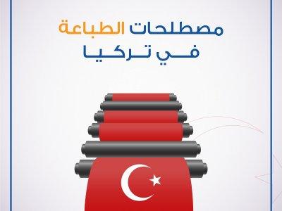 مصطلحات الطباعة في تركيا