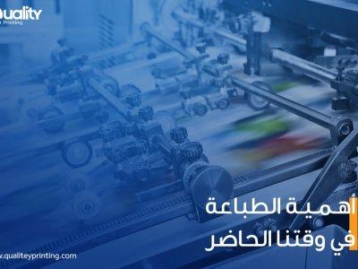 أهمية الطباعة في وقتنا الحاضر