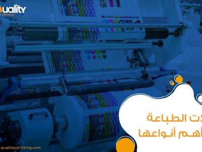 آلات الطباعة وأهم أنواعها