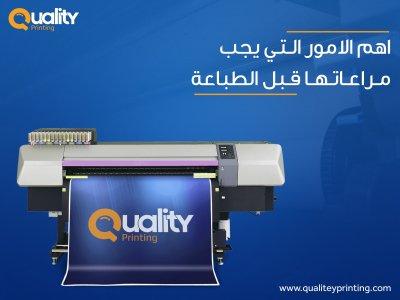 أهم الأمور التي يجب مراعاتها قبل الطباعة