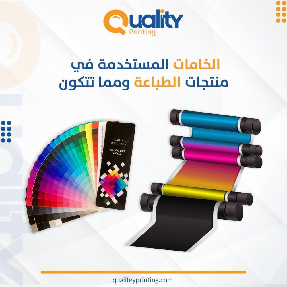 الخامات المستخدمة في منتجات الطباعة ومما تتكون
