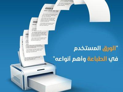 الورق المستخدم في الطباعة وأهم أنواعه
