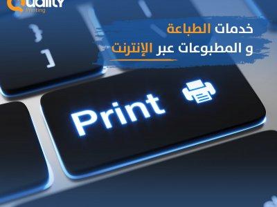 خدمات الطباعة والمطبوعات عبر الإنترنت