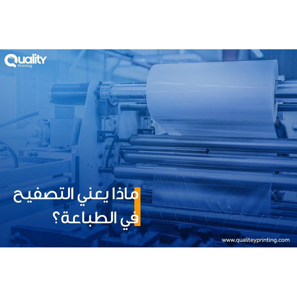 ماهو تصفيح الورق، ما المقصود بالتصفيح في الطباعة؟
