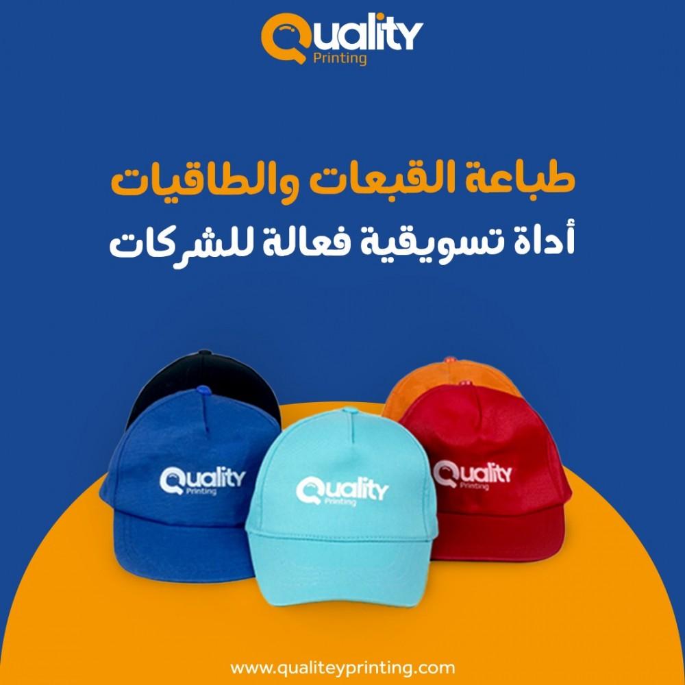 طباعة القبعات والطاقيات أداة تسويقية فعالة للشركات
