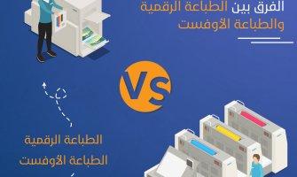 الفرق بين الطباعة الرقمية والطباعة الأوفست