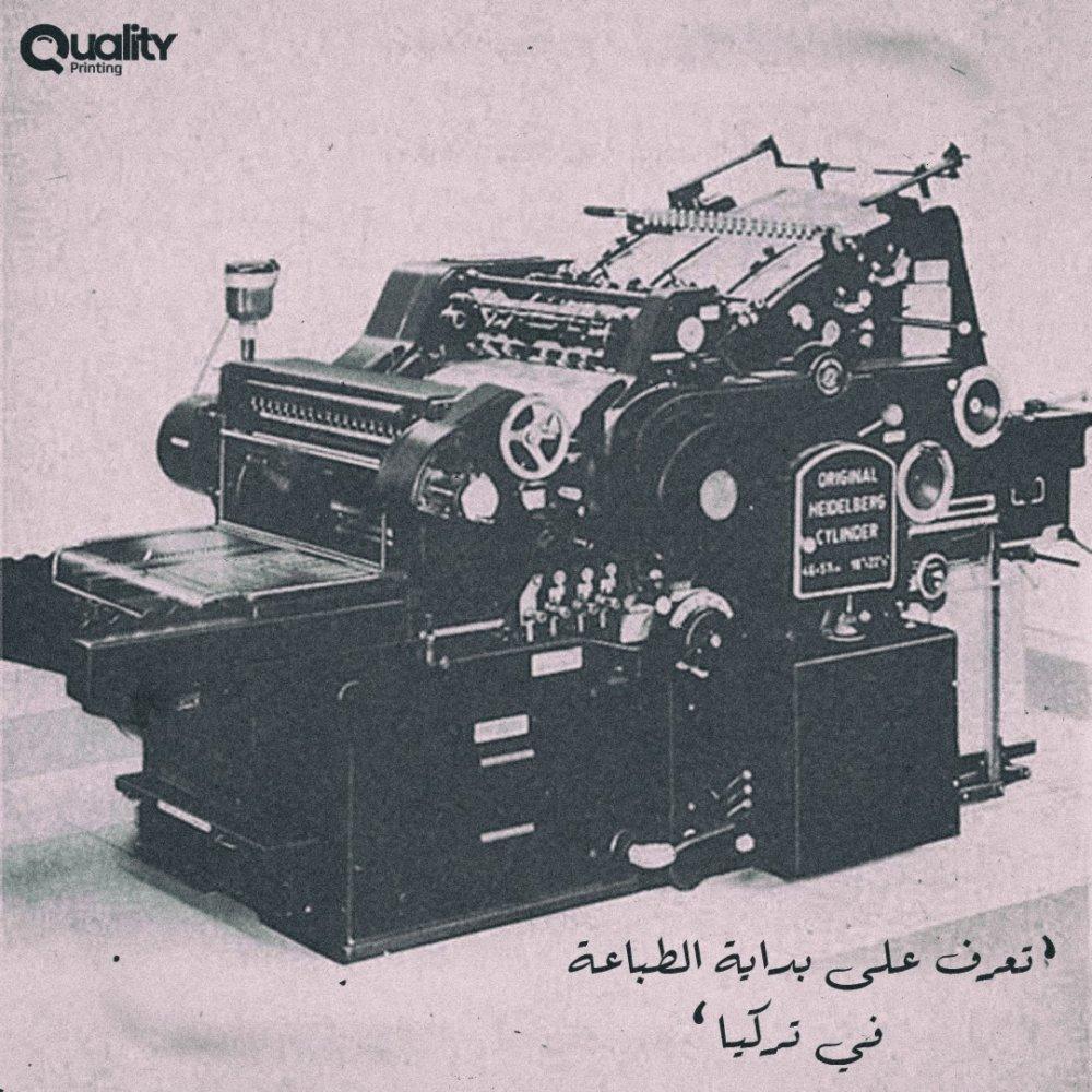 أول مطبعة في تركيا