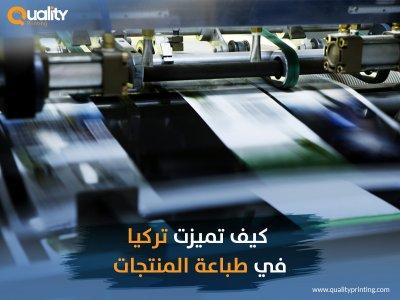 طباعة منتجات ومطبوعات في تركيا