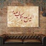لوحة قرأنية أليس الله بكاف عبده