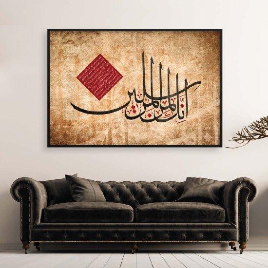 لوحة قرأنية باسم سورة  ياسين الآية 3-12