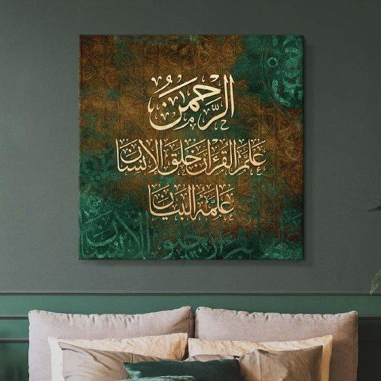 لوحة قرأنية باسم الرحمن
