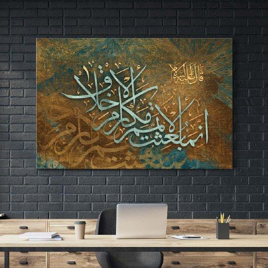 لوحة قرآنية باسم  إنما بعثت لأتمم مكارم الأخلاق