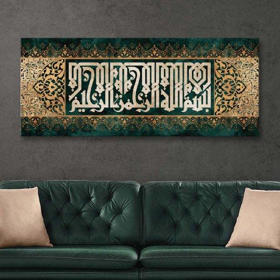 لوحة قرآنية باسم  بسم الله الرحمن الرحيم
