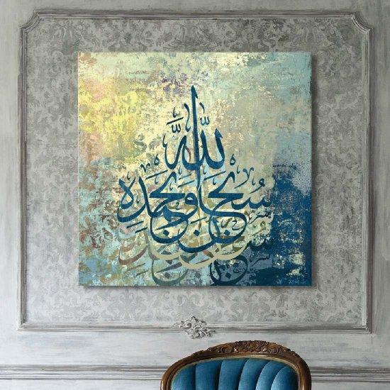 لوحة قرآنية سبحان الله وبحمده