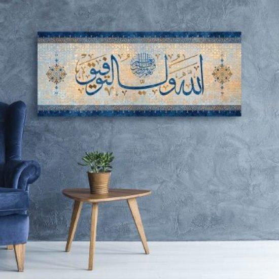 لوحة قرآنية باسم الله ولي التوفيق