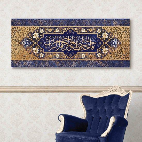 لوحة قرآنية فالله خيرحافظ وهو ارحم الراحمين