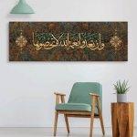 لوحة قرآنية وأن تعدو نعمة الله لاتحصوها