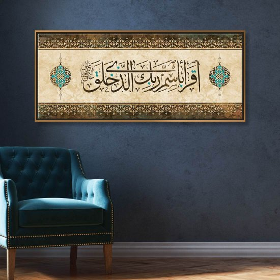 لوحة قرآنية اقرأ باسم ربك الذي خلق