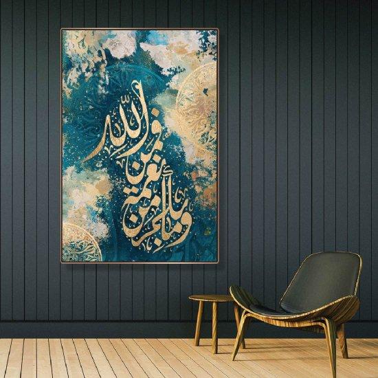 لوحة قرآنية ومابكم من نعمة فمن الله