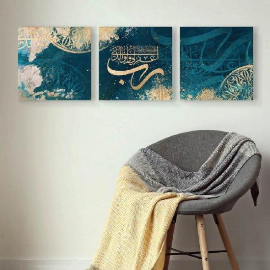 لوحة قرآنية ربي أغفر