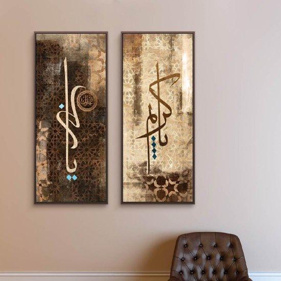 لوحة قرآنية يا كريم
