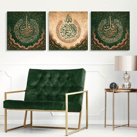 لوحة قرآنية سورة الفلق - أية الكرسي - سورة الناس