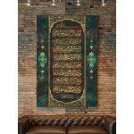 لوحة قرآنية أية الكرسي كاملة