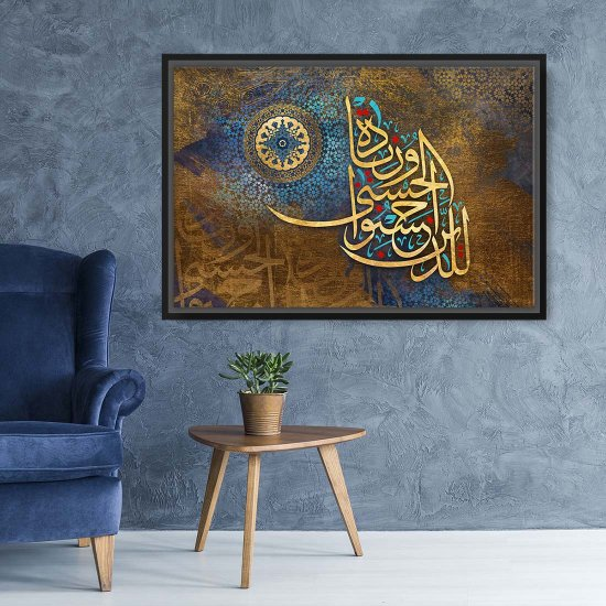 لوحة قرآنية باسم اللذين أحسنوا الحسنى وزيادة