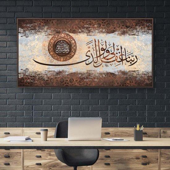 لوحة قرآنية ربي اغفر لي ولوالدي
