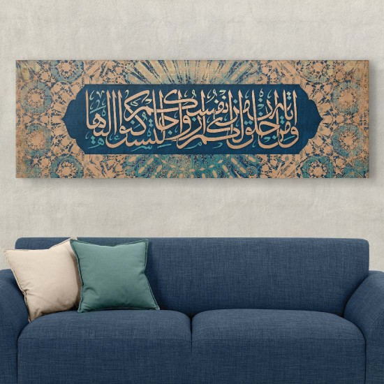 لوحة قرآنية ومن آياته أن خلق لكم من أنفسكم أزواجاً لتسكنوا إليها