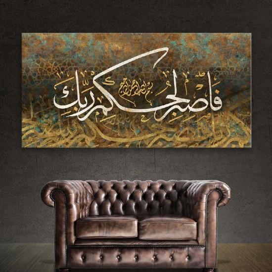 لوحة قرآنية فاصبر لحكم ربك