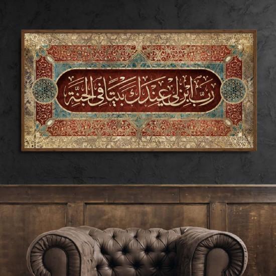 لوحة قرآنية ربي ابن لي  عندك بيتاً في الجنة