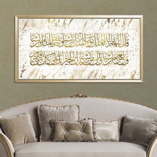 لوحة قرأنية سورة عمران
