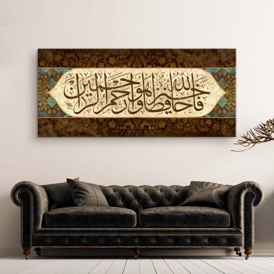 فالله خير حافظاً وهو أرحم الراحمين